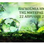 ΣΠΑΠ: Μήνυμα Σιώμου για την «Διεθνή Ημέρα της Μητέρας Γης» 2021