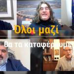 Οι πέντε Δήμαρχοι της Π.Ε. Κοζάνης ενώνουν τη φωνή τους: «Όλοι μαζί θα τα καταφέρουμε»
