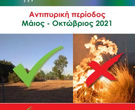 Δήμος Χαλανδρίου: Μέτρα πρόληψης πυρκαγιών – Καθαρισμός οικοπέδων