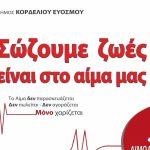 Δήμος Κορδελιού – Ευόσμου: «Σώζουμε ζωές είναι στον αίμα μας»