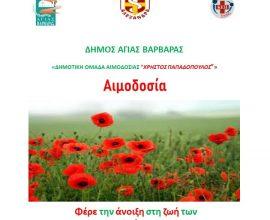 Δήμος Αγίας Βαρβάρας: Εθελοντική αιμοδοσία το Σάββατο (24/4) στον Ιερό Ναό Παναγίας Ελεούσας