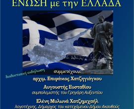 Διαδικτυακή εκδήλωση με θέμα «ο Αγώνας της Κύπρου για ΕΝΩΣΗ με την Ελλάδα», από την Παρεμβολή Φλώρινας
