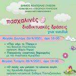 Δήμος Νεάπολης-Συκεών: Πασχαλινές δράσεις για παιδιά από τις Δημοτικές Βιβλιοθήκες