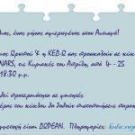 Δήμος Ωρωπού: 3ο σεμινάριο για τον αυτισμό