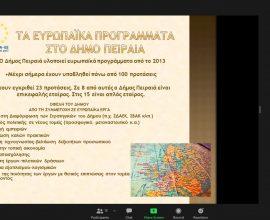 Τα Ευρωπαϊκά προγράμματα του Δήμου Πειραιά παρουσιάστηκαν στους μαθητές της Ιωνιδείου Σχολής