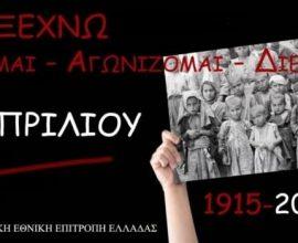 Δήμος Ν. Σμύρνης: 106η Επέτειος της Γενοκτονίας των Αρμενίων – Πρόγραμμα εκδηλώσεων της 24ης Απριλίου
