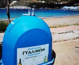 Ανακύκλωση γυάλινων συσκευασιών στον Δήμο Κυθήρων