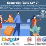 Δήμος Κισάμου: Επιμορφωτικό σεμινάριο για την προφύλαξη από τον κορονοϊό