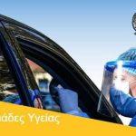 Drive through rapid tests στον Δήμο Σερρών τη Μεγάλη Εβδομάδα