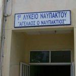 Δήμος Ναυπακτίας: Ένα βήμα πιο κοντά στην ενεργειακή αναβάθμιση των κτηρίων του 1ου Γυμνασίου-Λυκείου Ναυπάκτου