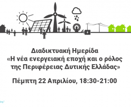 Η νέα ενεργειακή εποχή και ο ρόλος της Περιφέρειας Δυτικής Ελλάδας