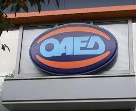 ΟΑΕΔ: Πρόγραμμα για ανέργους 22-29 ετών – Η αλλαγή στην προθεσμία αιτήσεων και οι δικαιούχοι