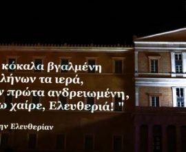 Η Ελληνική Επανάσταση «ζωντάνεψε» στη Βουλή – Το αφιέρωμα για τα 200 χρόνια