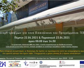 Δήμος Ιλίου: Διανομή τροφίμων για τους δικαιούχους του Προγράμματος ΤΕΒΑ