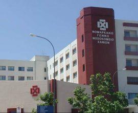 Περιφέρεια Κρήτης: Ιατροτεχνολογικός εξοπλισμός 2,3 εκ. ευρώ στο Νοσοκομείο Χανίων