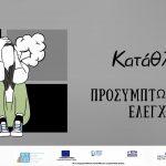 Διαδικτυακή δράση ευαισθητοποίησης και ενημέρωσης για την κατάθλιψη στον Δήμο Ιλίου