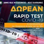 Νέα δράση rapid tests στον Δήμο Νέας Φιλαδέλφειας – Νέας Χαλκηδόνας