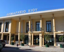 Δήμος Χίου: Πάνω από 1.800 αγροτικά και αστικά ακίνητα περιμένουν αξιοποίηση