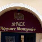 Δήμος Άργους Μυκηνών: Επαναλειτουργία ελεγχόμενης στάθμευσης-Νέοι χώροι δωρεάν στάθμευσης για την περίοδο των εορτών