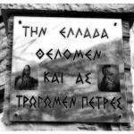 Ο Ελληνισμός στην Άγκυρα και ο παλαιοκομματισμός στην Αθήνα