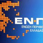 Διαδικτυακή Ημερίδα των Επιτροπών Καταγραφής Θεμάτων Υγείας της Ένωσης Περιφερειών Ελλάδος