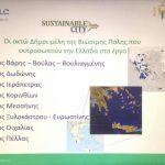Δημοτικό Σχέδιο Ενεργειακής Μετάβασης στον Δήμο Ξυλοκάστρου-Ευρωστίνης