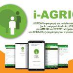 Δήμος Λαυρεωτικής: Νέα δωρεάν εφαρμογή για την ενημέρωση και εξυπηρέτηση των αγροτών