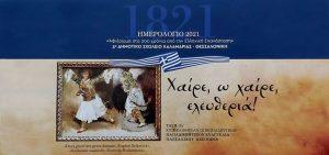 Δήμος Καλαμαριάς: Από το 3ο Δημοτικό Σχολείο κυκλοφόρησε η… «Επανάσταση»!