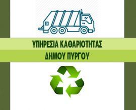 Δήμος Πύργου: Επανέναρξη ανακύκλωσης ηλεκτρικών συσκευών