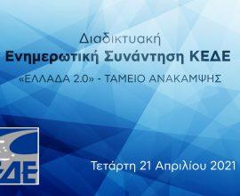 Παπαστεργίου: «Η αναπτυξιακή επανεκκίνηση της Ελλάδας περνάει μέσα από την Τοπική Αυτοδιοίκηση»