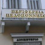 Περιφέρεια Πελοποννήσου: Έξι παρατάξεις καταγγέλλουν τον Νίκα για αντιθεσμική και εκβιαστική συμπεριφορά