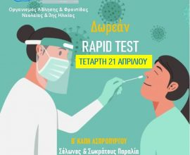 Rapid test στο Β ΚΑΠΗ Ασπρόπυργου στις 21 Απριλίου