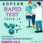 Δωρεάν rapid test την Πέμπτη (22/4) στον Δήμο Νέας Ιωνίας