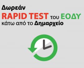 Δήμος Γρεβενών: Δωρεάν rapid test κάτω από το Δημαρχείο την Παρασκευή (23/4)