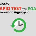 Δήμος Γρεβενών: Δωρεάν rapid test κάτω από το Δημαρχείο την Τρίτη (20/4)