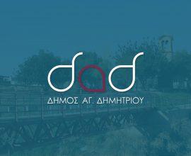 Δήμος Αγίου Δημητρίου: Η πορεία των τεχνικών έργων που υλοποιούνται με χρηματοδότηση της Περιφέρειας Αττικής