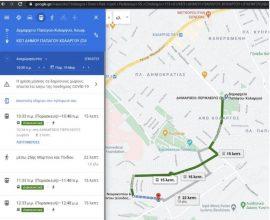 Η Δημοτική Συγκοινωνία Παπάγου-Χολαργού διαθέσιμη για πρώτη φορά στους χάρτες Google