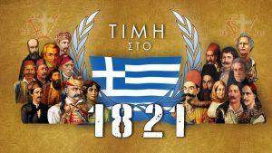Ανθελληνικά κέντρα απενεργοποίησαν τη διαδικτυακή ομάδα «ΤΙΜΗ ΣΤΟ 21» με 67.000 μέλη