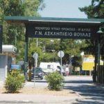 Δήμος 3Β: Να διατηρηθούν και να επεκταθούν οι εφημερίες του Ασκληπιείου Βούλας
