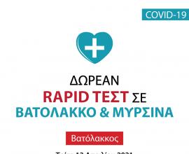 Δήμος Γρεβενών: Δωρεάν rapid test από τον ΕΟΔΥ σε Βατόλακκο και Μυρσίνα την Τρίτη (13/4)