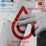 Δήμος Ασπροπύργου: 3η Αιμοδοσία με τη Διεύθυνση Αιμοδοσίας του Θριάσιου Νοσοκομείου