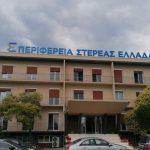 Έργα προϋπολογισμού 500.000 € για την συνολική αναβάθμιση των κτηρίων της Π.Ε. Φθιώτιδας