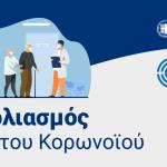 Δήμαρχος Λευκάδας: «Η συμμετοχή στον εμβολιασμό για τον covid 19 είναι πράξη ευθύνης»