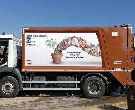 Δήμος Διονύσου: Εγκρίθηκε η χρηματοδότηση με 1.809.846 ευρώ, για την Ανάπτυξη Δικτύου Χωριστής Συλλογής Βιοαποβλήτων