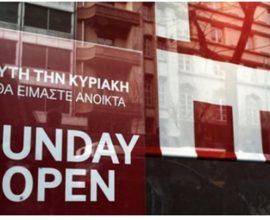 Ανοιχτά σήμερα τα καταστήματα: Το ωράριο λειτουργίας