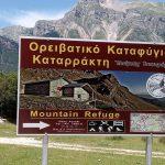 Περιφέρεια Ηπείρου: Τέσσερα σημαντικά έργα προωθούνται με αποφάσεις της Οικονομικής Επιτροπής