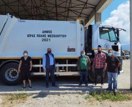Νέα απορριμματοφόρα μετά από 12 χρόνια στον Δήμο Ι.Π. Μεσολογγίου