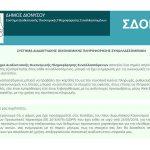 """Δήμος Διονύσου: Προσβάσιμο για όλους το """"Σύστημα Διαδικτυακής Οικονομικής Πληροφόρησης Συναλλασσομένων"""""""