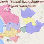 Δήμος Ναυπλιέων: Βήμα ολοκλήρωσης του Γενικού Πολεοδομικού Σχεδίου Ναυπλίου