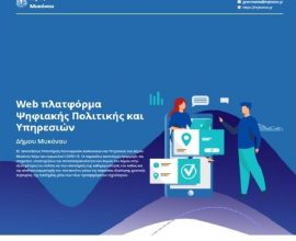Δήμος Μυκόνου: Νέες ψηφιακές υπηρεσίες για θέματα καθημερινότητας και κοινωνικής πολιτικής